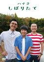 【送料無料】しぼりたて/ハナコ[DVD]【返品種別A】