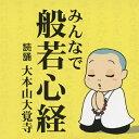 みんなで般若心経/大本山大覚寺[CD]【返品種別A】