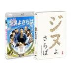 【送料無料】ジヌよさらば 〜かむろば村へ〜/松田龍平[Blu-ray]【返品種別A】