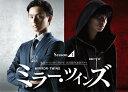 【送料無料】ミラー・ツインズ Season1 ブルーレイBOX/藤ヶ谷太輔[Blu-ray]【返品種別A】
