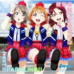『ラブライブ!サンシャイン!!The School Idol Movie Over the Rainbow』挿入歌シングル「僕らの走ってきた道は…/Next SPARKLING!!」/Aqours[CD]【返品種別A】