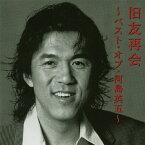 旧友再会 〜ベスト・オブ・河島英五〜/河島英五[CD]【返品種別A】
