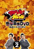 アドレな!ガレッジ 衝撃映像DVD 放送コードギリギリ(2)/ガレッジセール[DVD]【返品種別A】