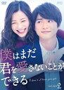 【送料無料】僕はまだ君を愛さないことができる DVD-BOX2/足立梨花,白洲迅[DVD]【返品種別A】