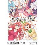 五等分の花嫁 2BD/アニメーション