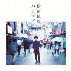バラッド/指田郁也[CD]通常盤【返品種別A】
