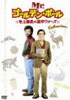 Mr.ゴールデン・ボール/史上最低の盗作ウォーズ/マイケル・アンガラノ[DVD]【返品種別A】