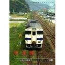 【送料無料】パシナコレクション 唐津線/鉄道[DVD]【返品種別A】