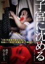 【送料無料】子宮に沈める/伊澤恵美子[DVD]【返品種別A】