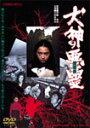 【送料無料】犬神の悪霊/大和田伸也[DVD]【返品種別A】