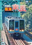 【送料無料】ビコム 2000系 特急南風 宿毛〜岡山間/鉄道[DVD]【返品種別A】