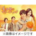 【送料無料】4分間のマリーゴールド DVD-BOX/福士蒼汰[DVD]【返品種別A】