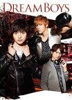 【送料無料】[限定版]DREAM BOYS(初回生産限定盤)/玉森裕太,千賀健永,宮田俊哉(Kis-My-Ft2)[DVD]【返品種別A】