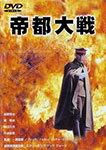 【送料無料】帝都大戦◆/加藤昌也[DVD]【返品種別A】
