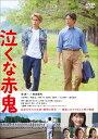 【送料無料】泣くな赤鬼/堤真一[DVD]【返品種別A】