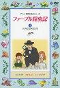 ファーブル昆虫記(1) ハチのなかまたち/石坂浩二[DVD]【返品種別A】