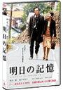 【送料無料】明日の記憶/渡辺謙[DVD]【返品種別A】