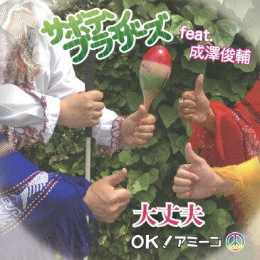 大丈夫 〜OK! アミーゴ〜/サボテンブラザーズ feat.成澤俊輔[CD]【返品種別A】
