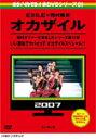 【送料無料】めちゃイケ赤DVD第1巻 オカザイル/バラエティ[DVD]【返品種別A】