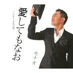 愛してもなお/モナオ[CD]【返品種別A】