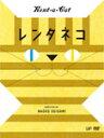 【送料無料】レンタネコ/市川実日子[DVD]【返品種別A】