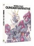 機動戦士ガンダムNT 特装限定版/アニメーション