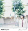 【送料無料】青春映画が好きだった/馬場俊英[CD]通常盤【返品種別A】【smtb-k】【w2】