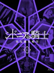 シドニアの騎士 第九惑星戦役 五(初回生産限定版)/アニメーション