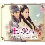 【送料無料】王は愛する オリジナル・サウンドトラック/TVサントラ[CD+DVD]【返品種別A】