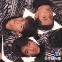 GOLDEN☆BEST/シブがき隊/シブがき隊[CD]【返品種別A】