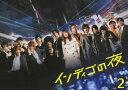 【送料無料】インディゴの夜 DVD-BOX 2/森口瑤子[DVD]【返品種別A】