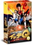 【送料無料】世界の果てまでイッテQ! 10周年記念DVD BOX-RED/内村光良[DVD]【返品種別A】