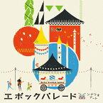 エポックパレード/シナリオアート[CD]通常盤【返品種別A】