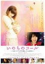 【送料無料】いのちのコール 〜ミセスインガを知っていますか〜/安田美沙子[DVD]【返品種別A】