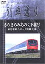 【送料無料】Hi-vision 列車通り 大湊線 きらきらみちのく/鉄道[DVD]【返品種別A】