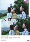 【送料無料】ハローグッバイ DVD/萩原みのり,久保田紗友[DVD]【返品種別A】