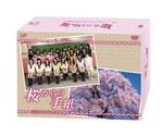 【送料無料】桜からの手紙~AKB48 それぞれの卒業物語~ DVD-BOX/AKB48[DVD]【返品種別A】【smt...