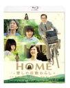 HOME 愛しの座敷わらし スペシャル・プライス/水谷豊[Blu-ray]【返品種別A】