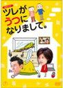 【送料無料】NHKドラマ ツレがうつになりまして。/藤原紀香[DVD]【返品種別A】【smtb-k】【w2】