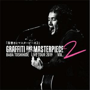 GRAFFITI AND MASTERPIECE VOL.2 BABA TOSHIHIDE LIVE TOUR2019/馬場俊英[CD]【返品種別A】