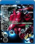 オリジナルアニメ, 作品名・か行  MS -0079- 3 Blu-rayA