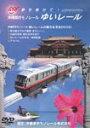 【送料無料】ビコム 沖縄都市モノレール ゆいレール/鉄道[DVD]【返品種別A】