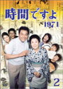 【送料無料】時間ですよ 1971 BOX2/森光子[DVD]【返品種別A】【smtb-k】【w2】