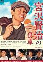 【送料無料】連続ドラマW 宮沢賢治の食卓 DVD-BOX/鈴木亮平[DVD]【返品種別A】