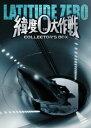 【送料無料】緯度0大作戦 コレクターズBOX/宝田明[DVD]【返品種別A】
