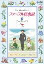 ファーブル昆虫記(2) アリとオトシブミ/石坂浩二[DVD]【返品種別A】