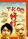 【送料無料】TKO 修行/TKO[DVD]【返品種別A】【smtb-k】【w2】