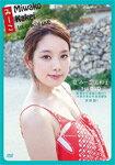 【RCP】【送料無料】筧美和子 みーこ Miwako Kakei 1st DVD/筧美和子[DVD]【返品種別A】