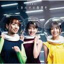 しあわせの保護色(TYPE-D)/乃木坂46[CD+Blu-ray]【返品種別A】
