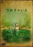 pieces of love Vol.1 つみきのいえ/アニメーション[DVD]【返品種別A】
